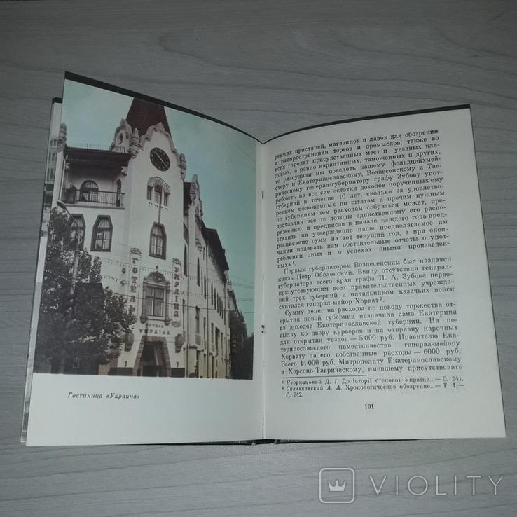 История города Екатеринослава Д.И. Яворницкий Первое издание, фото №13