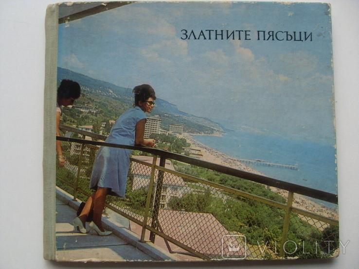 Фотоальбом Золотые пески, Болгария, фото №3