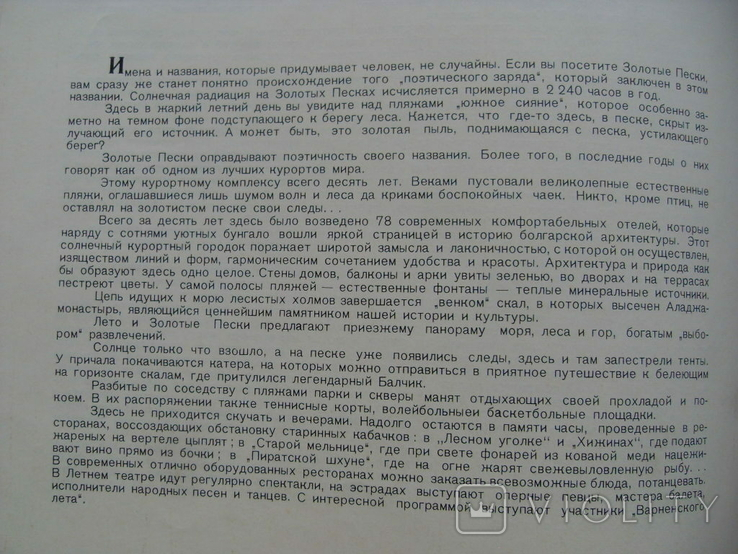Фотоальбом Золотые пески, Болгария, фото №4