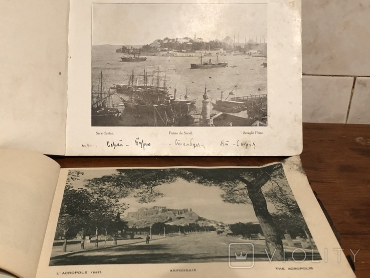 Два альбома: Афины и Константинополь, фото №4