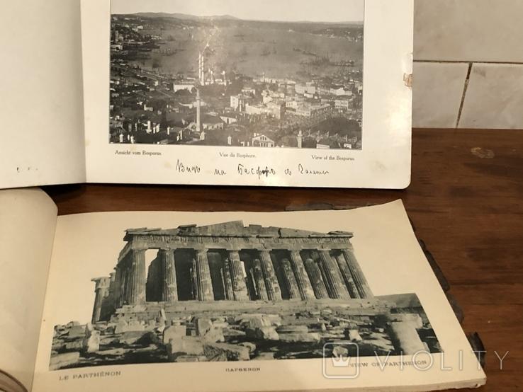 Два альбома: Афины и Константинополь, фото №5