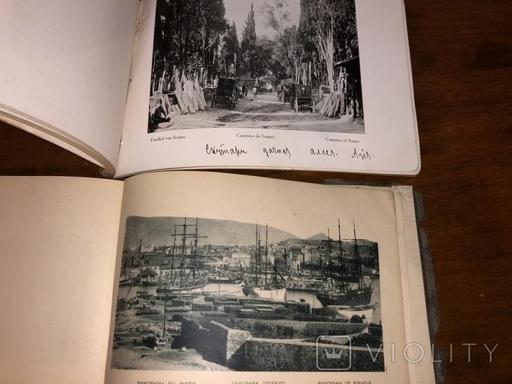 Два альбома: Афины и Константинополь, фото №6