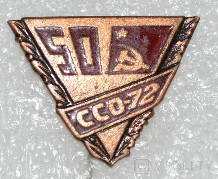 ССО  ВЛКСМ   1972, фото №2