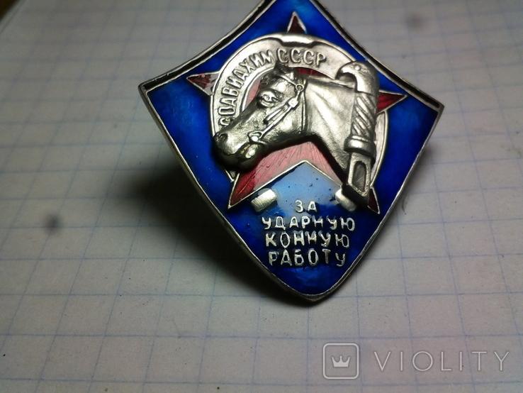 Знак За ударную конную работу КОПИЯ, фото №6