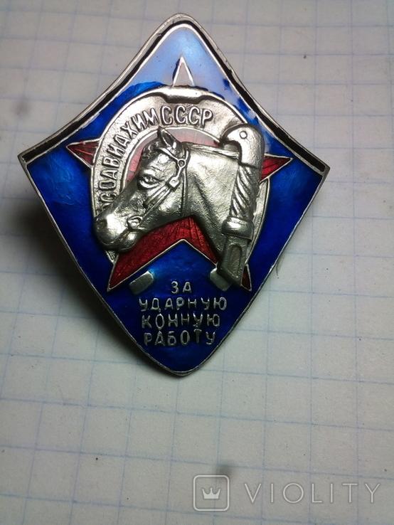 Знак За ударную конную работу КОПИЯ, фото №2