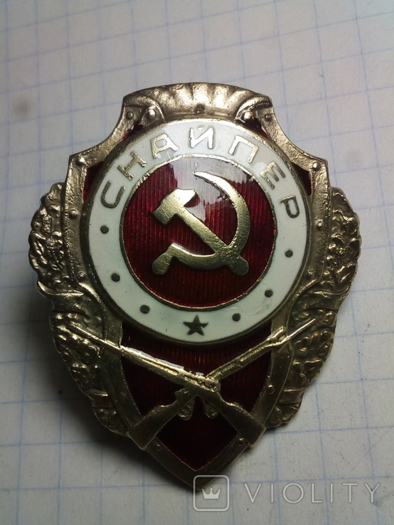 Знак Снайпер  КОПИЯ, фото №2