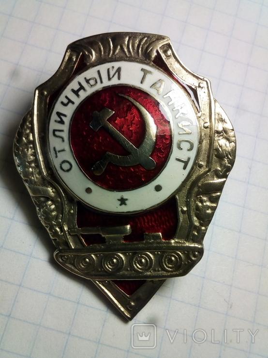 Знак Отличный танкист  КОПИЯ, фото №2