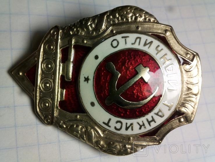 Знак Отличный танкист  КОПИЯ, фото №5