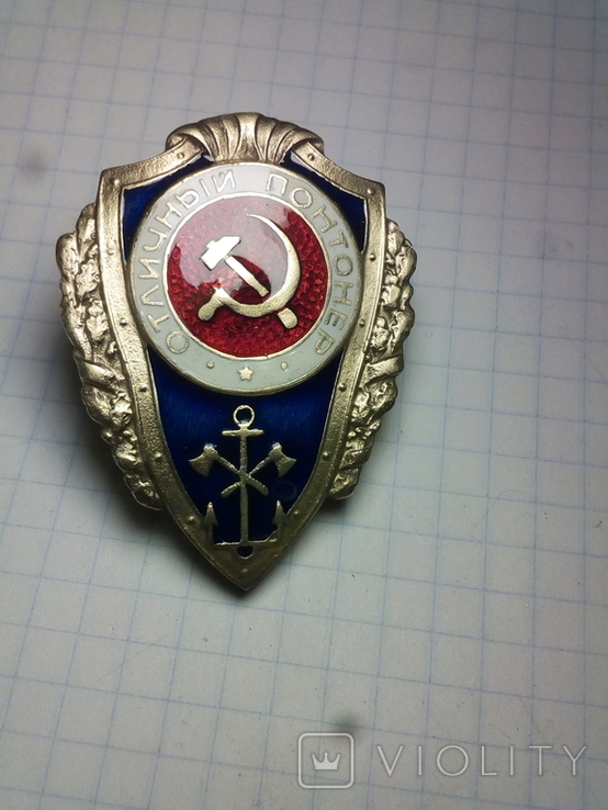 Знак Отличный понтонер КОПИЯ, фото №2