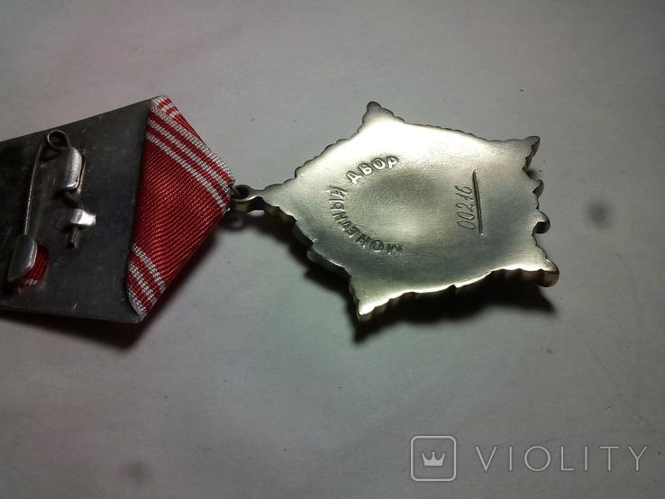 Орден За личное мужество КОПИЯ, фото №3
