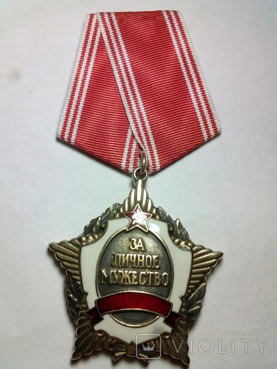 Орден За личное мужество КОПИЯ, фото №2