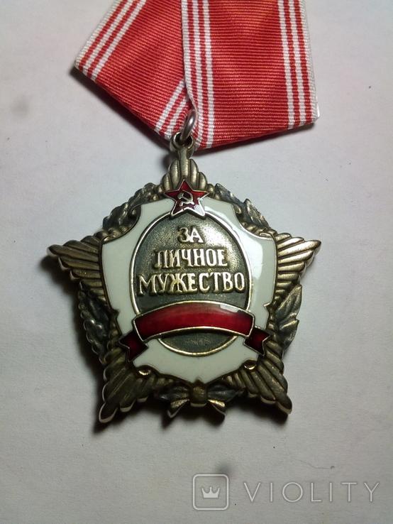 Орден За личное мужество КОПИЯ, фото №6