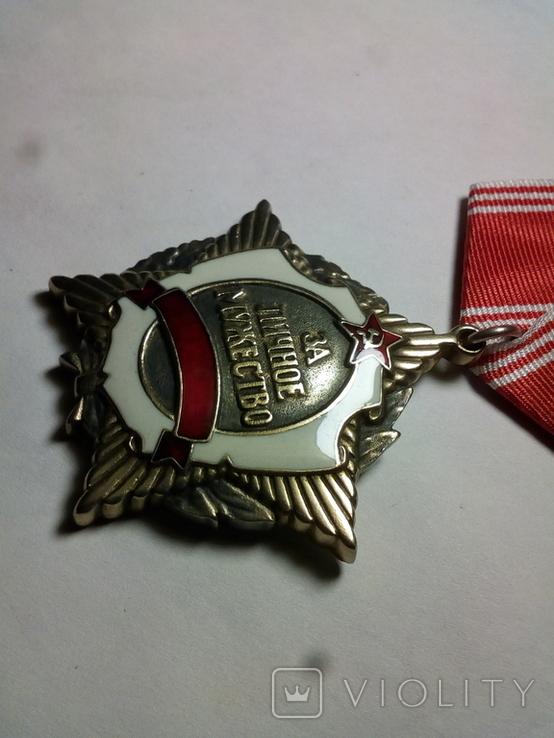 Орден За личное мужество КОПИЯ, фото №9
