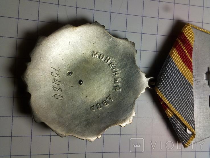 Орден Трудовой славы 2 степени КОПИЯ, фото №4