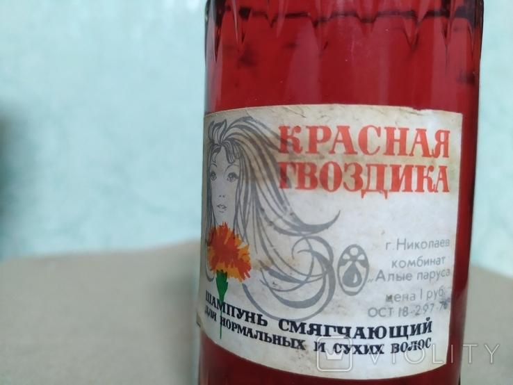 Шампунь Красная гвоздика СССР, фото №4