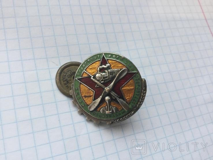 Крепя транспорт- крепишь оборону СССС, фото №3
