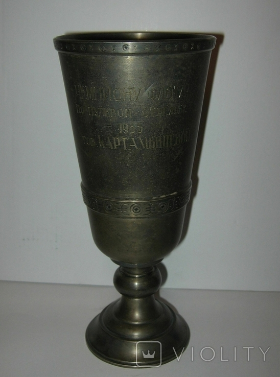 Кубок чемпиона по пулевой стрельбе 1955 г., фото №2