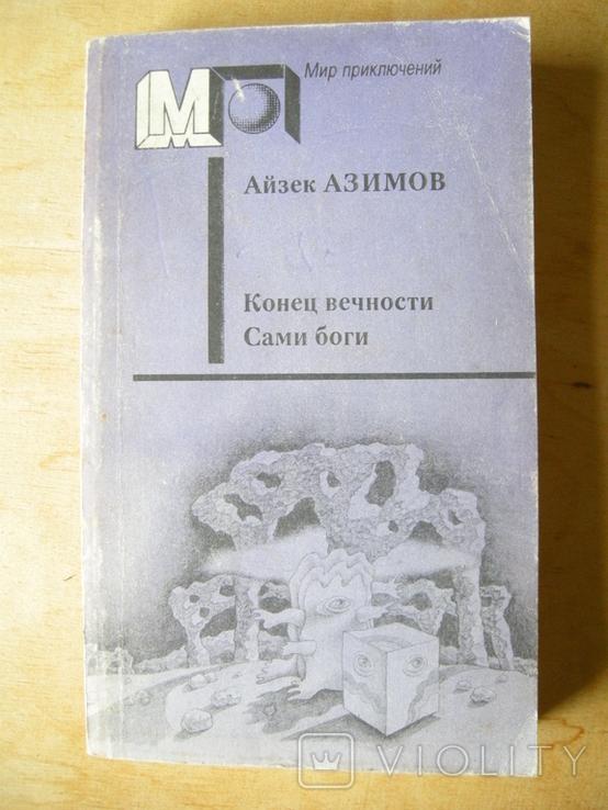 Айзек Азимов Конец вечности Сами Боги, фото №2