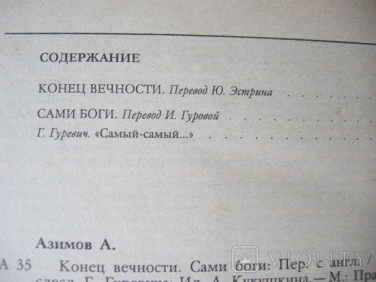 Айзек Азимов Конец вечности Сами Боги, фото №4