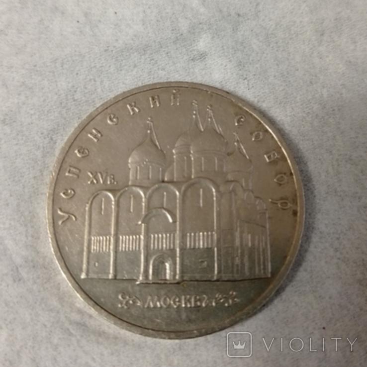 5 рублей Успенский собор, фото №2