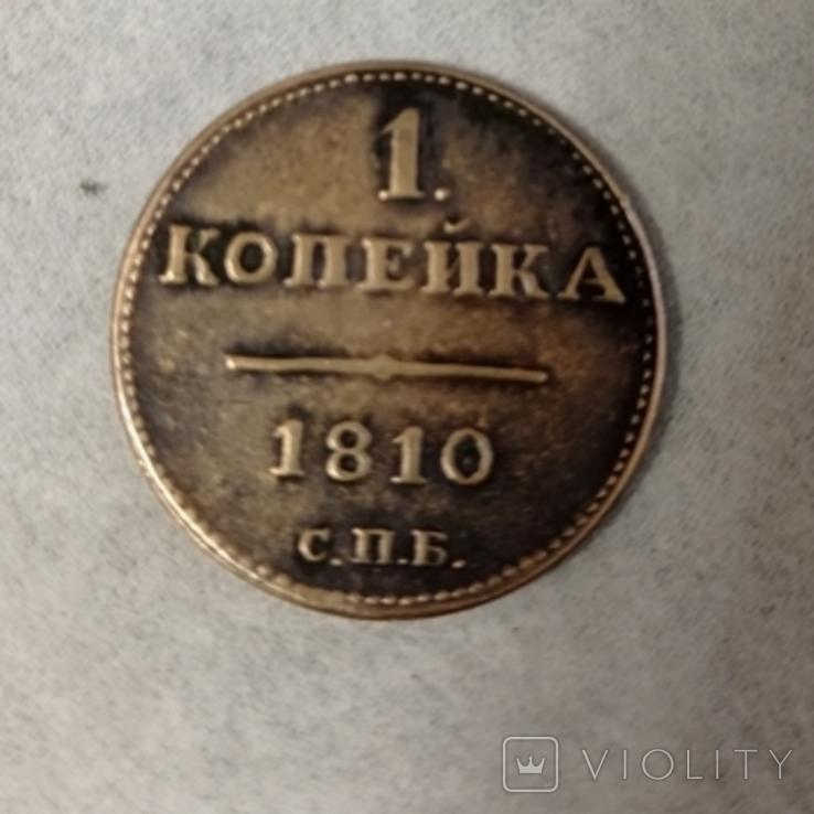Копия 1 копейка 1810 года, фото №2