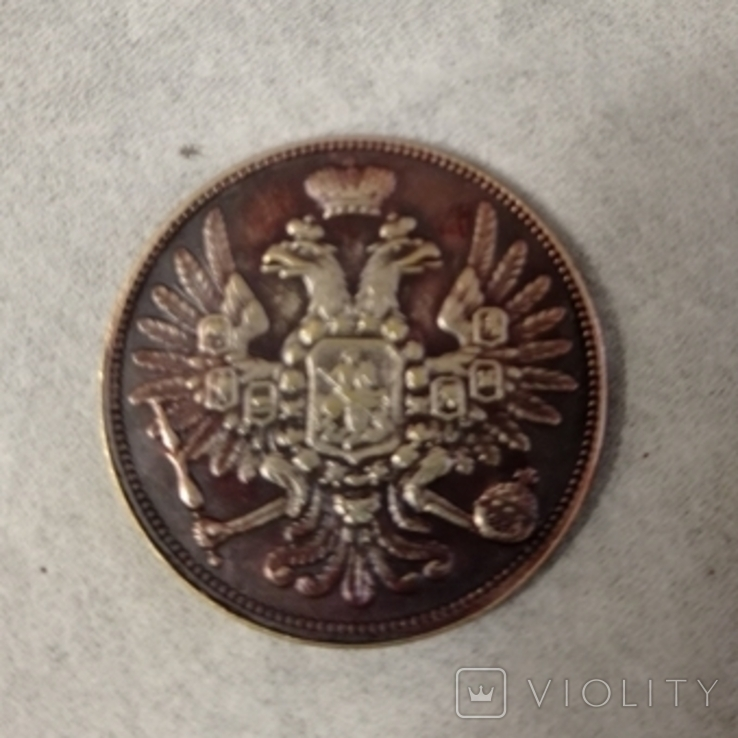 Копия 2 копейки 1850 года, фото №3