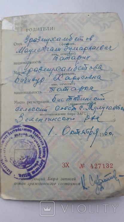 Свидетельство о рождении.РСФСР. Астраханская обл.татарка, фото №5