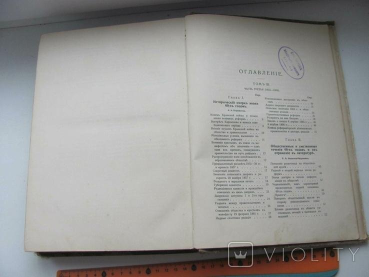 История русской литературы XIX века. Том 3.1910 г, фото №13