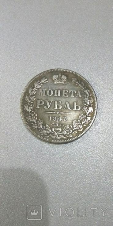 Монета рубль 1843 СПБ-АЧ копия, фото №2