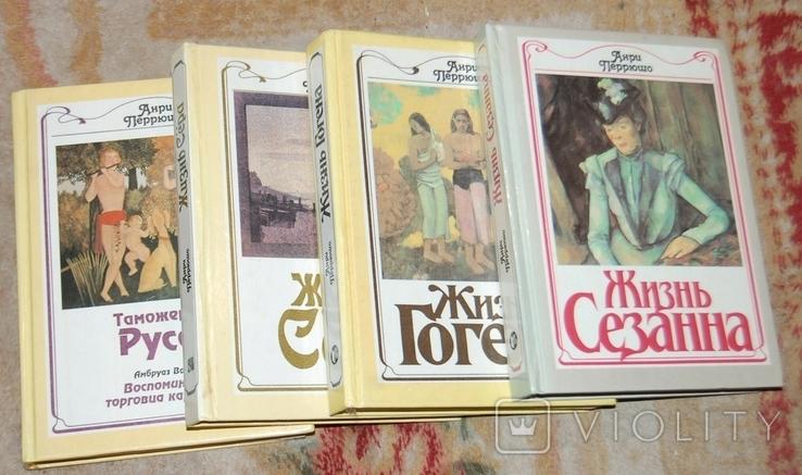 Анри Перюшо 4 книги, фото №3