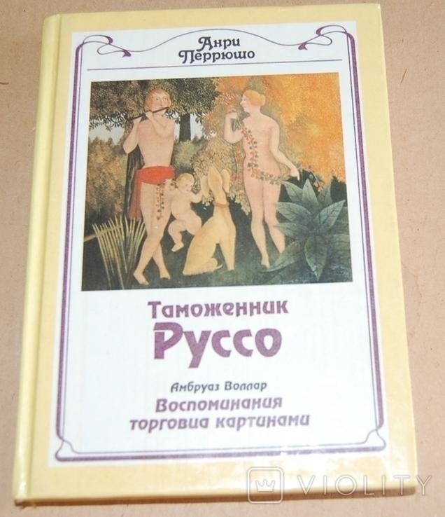Анри Перюшо 4 книги, фото №4