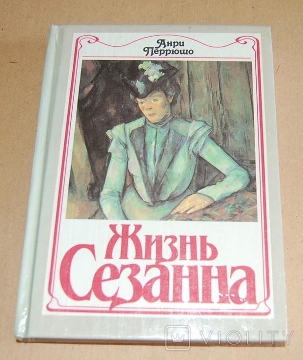 Анри Перюшо 4 книги, фото №7