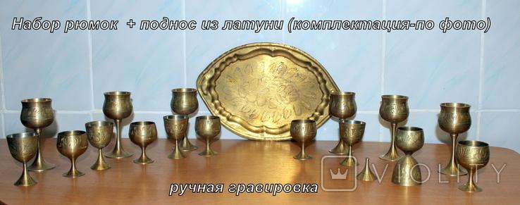 Набор на 6 персон рюмок из латуни + разнос ( комплектация и нюансы  в описании), фото №2