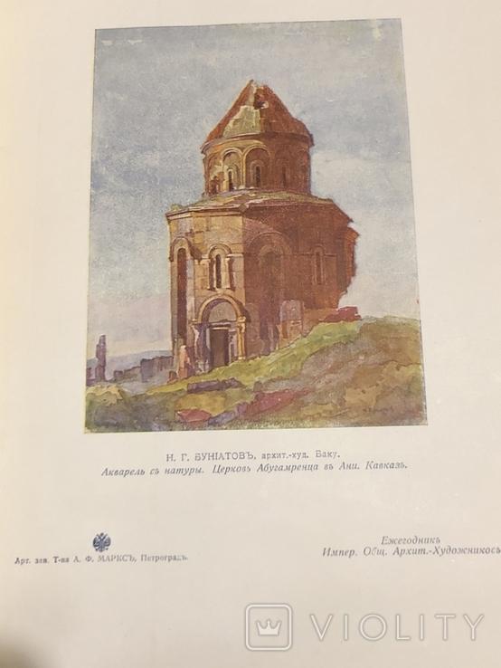 Ежегодник Архитекторов-Художников за 1916 год, фото №4