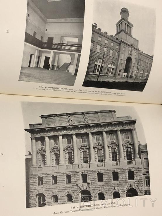 Ежегодник Архитекторов-Художников за 1916 год, фото №5
