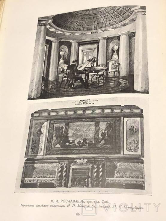 Ежегодник Архитекторов-Художников за 1916 год, фото №6