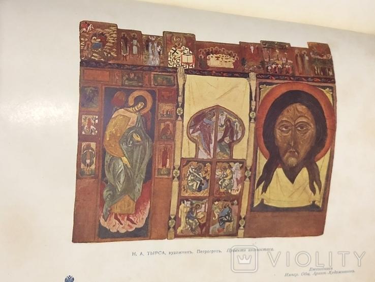 Ежегодник Архитекторов-Художников за 1916 год, фото №8