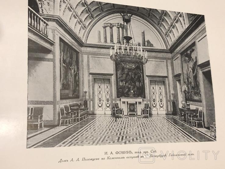 Ежегодник Архитекторов-Художников за 1916 год, фото №9