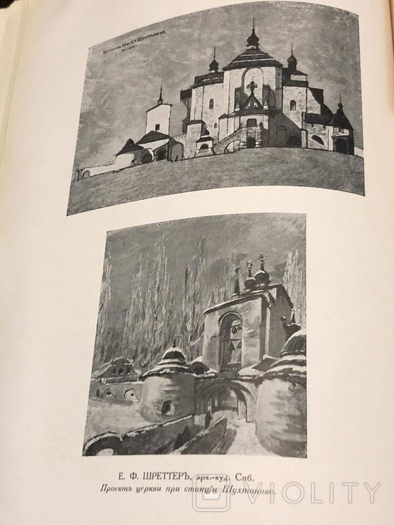 Ежегодник Архитекторов-Художников за 1916 год, фото №10