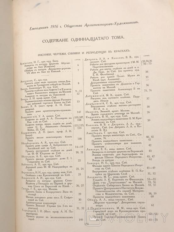 Ежегодник Архитекторов-Художников за 1916 год, фото №11