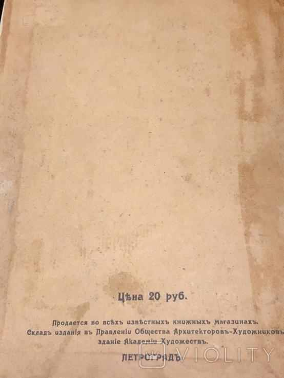 Ежегодник Архитекторов-Художников за 1916 год, фото №12