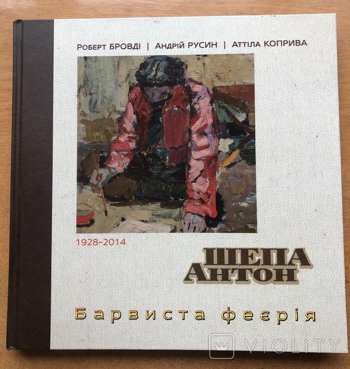 Антон Шепа 69Х47, темпера + книга про автора и его работы, фото №5