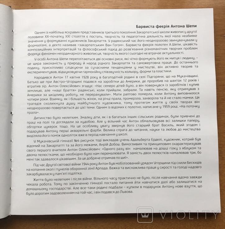 Антон Шепа 69Х47, темпера + книга про автора и его работы, фото №6
