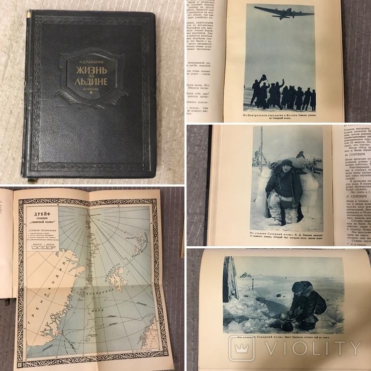 Парадная книга Дневник Папанина Эффектная 1938года