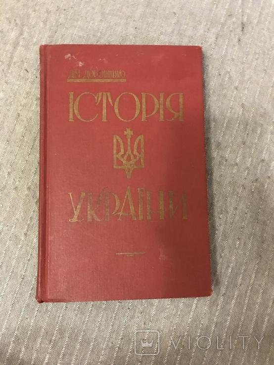 Історія України з малюнками Д. Дорошенко, фото №3