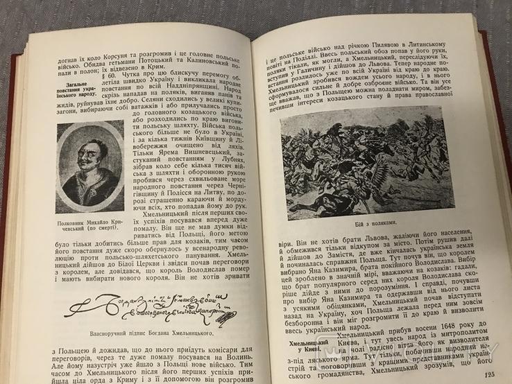 Історія України з малюнками Д. Дорошенко, фото №9