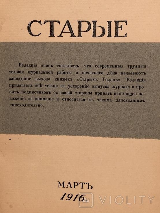 «Старые годы» 4-е номера, фото №3
