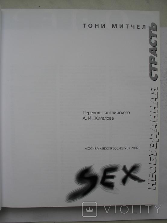 """""""Необузданная страсть"""" Тони Митчел 2002 год, фото №4"""