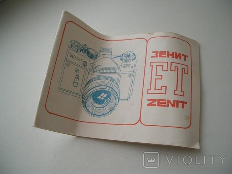 """Паспорт к """"Зенит"""", фото №2"""