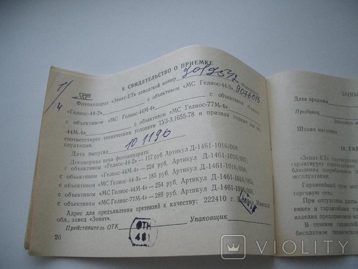 """Паспорт к """"Зенит"""", фото №4"""